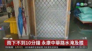 20:17 雨下不到10分鐘 台南永康水淹及膝 ( 2018-09-06 )