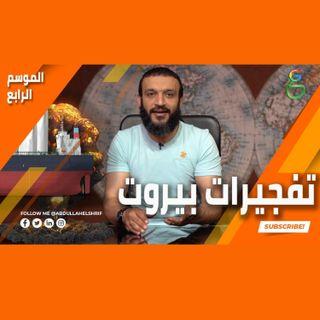 عبدالله الشريف  حلقة 12  تفجيرات بيروت  الموسم الرابع