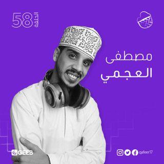 ح58: مصطفى العجمي وصنم ببجي