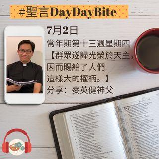 02/07/2020 聖言DayDayBite - 麥英健神父分享