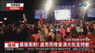 19:43 盧秀燕選前之夜 朱立倫.胡志強站台 ( 2018-11-23 )