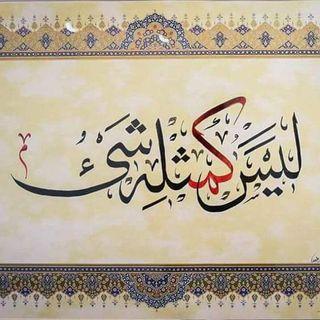 Amjed Rifaie, calligrafia e sufismo