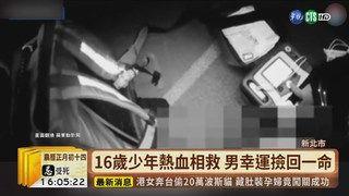 16:43 【台語新聞】男慢跑突昏倒 16歲專科生CPR搶命 ( 2019-02-18 )
