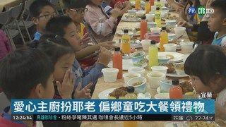 13:54 愛心主廚扮耶老 偏鄉童吃大餐領禮物 ( 2018-12-09 )