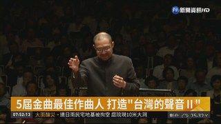 """10:12 5屆金曲最佳作曲人 打造""""台灣的聲音"""" ( 2018-09-01 )"""