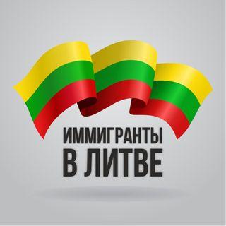 Иммигранты в Литве