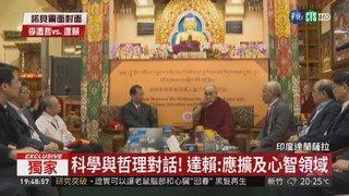 20:22 李遠哲訪達賴喇嘛 對談笑聲不斷 ( 2018-11-01 )