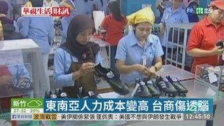 12:54 美中貿易戰 越南成外資設廠新寵 ( 2019-06-17 )