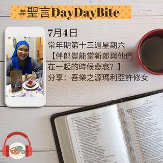 04/07/2020 聖言DayDayBite - 吾樂之源瑪利亞許修女分享
