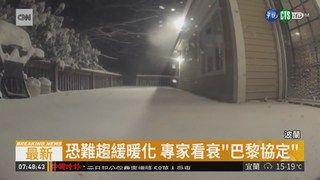 """09:28 氣候峰會落幕 """"巴黎協定""""達成共識 ( 2018-12-17 )"""