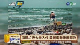 17:43 【台語新聞】澎湖沙灘被垃圾淹沒 攝影作品獲大獎 ( 2019-05-28 )
