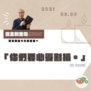 夏主教金句INBOX::8月9日星期一【你們要心受割損】(申 10:16)