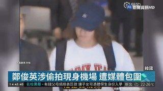 15:21 鄭俊英涉偷拍認罪 發道歉信接受調查 ( 2019-03-13 )