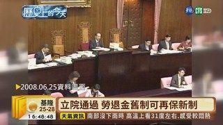 17:02 【台語新聞】立院通過 勞退金舊制可再保新制 ( 2019-06-25 )
