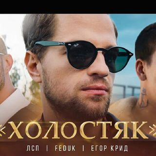 ЛСП, Федук, Егор Крид - Холостяк