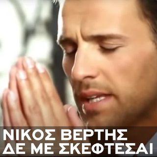 Νίκος Βέρτης - Δε Με Σκέφτεσαι - Official Video Clip