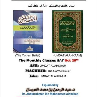 Sheikh Abdurrahman Al-Umaysan Monthly Classes