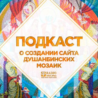О создании сайта мозаики в Душанбе
