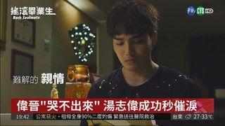"""20:30 """"兒子啊""""... 湯志偉逼哭偉晉流露父子情 ( 2018-08-08 )"""