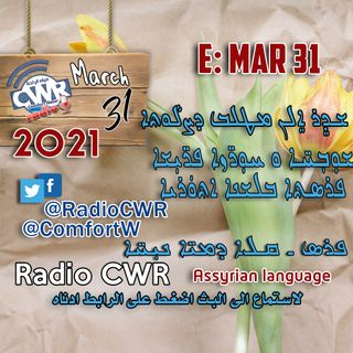 آذار 31 البث الآشوري2021 / اضغط هنا على الرابط لاستماع الى البث