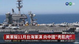 """19:50 美軍擬11月台海軍演 向中國""""秀肌肉"""" ( 2018-10-06 )"""