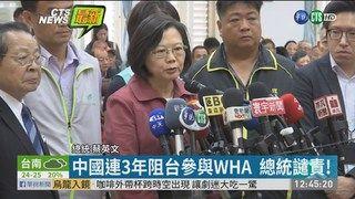 13:28 中國連3年阻台參與WHA  總統譴責! ( 2019-05-07 )