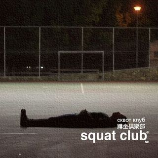 Squat Monday Club Party del 30 Marzo
