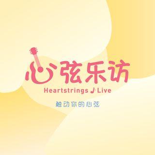 心弦乐访 HeartstringsLive