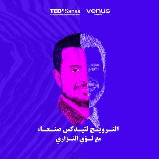 الترويج لتيدكس صنعاء