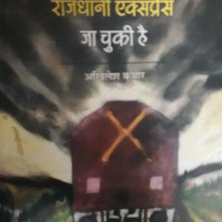 कहानियाँ के तहत आज राजधानी एक्सप्रेस जा चुकी है का कहानी कोहरे की रातEpisode 2 - Aditya Ara's podcast