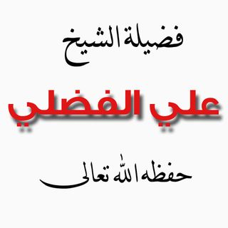 الشيخ علي الفضلي