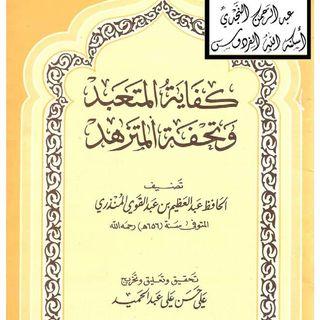 Kifayytul Mutaabid wa Tufahtul Mutazahid