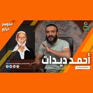 عبدالله الشريف  حلقة 9  أحمد ديدات  الموسم الرابع