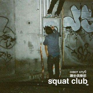 Squat Party del 23 Marzo
