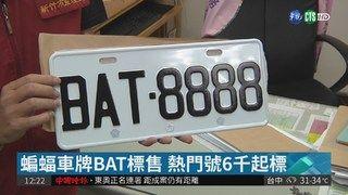 12:52 蝙蝠車牌BAT標售 熱門號6千起標 ( 2018-08-07 )