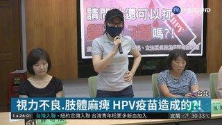 14:52 國一女將全面施打HPV疫苗 安全引爭議 ( 2018-09-14 )