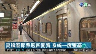 13:23 加開513班車次 台鐵春節票將開賣 ( 2019-01-05 )