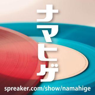 20190310 ナマヒゲ【 SIDE-B 】