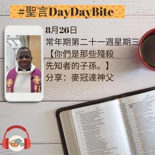 26/08/2020 聖言DayDayBite  - 麥冠達神父