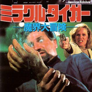 Episode 411: American Tiger (1989)