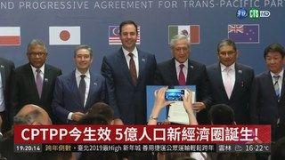 19:54 CPTPP今生效 5億人口新經濟圈誕生! ( 2018-12-30 )