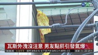 20:05 用卡式瓦斯爐煮食突爆 情侶炸傷送醫 ( 2018-12-20 )