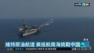 13:49 把南海當領海 中國6度警告美巡邏機 ( 2018-08-11 )