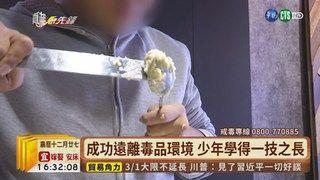 16:40 【台語新聞】毒品入侵! 青少年染毒每年恐逾千人 ( 2019-02-01 )