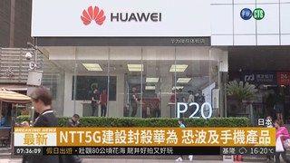 09:45 憂資安漏洞 日NTT擬禁售華為手機 ( 2019-01-14 )