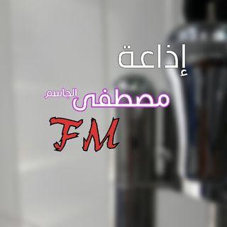 إذاعة مصطفى الجاسم