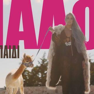 Μαλού - Άτακτο Παιδί - Official Video Clip