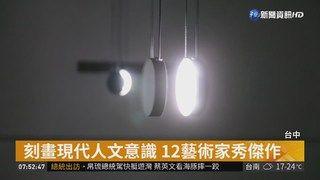 13:43 台中科技藝術展 顛覆生活既定印象 ( 2019-03-24 )