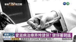 20:42 外國人來台治愛滋弄垮健保? 專家闢謠 ( 2019-05-27 )