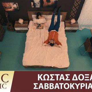Κώστας Δόξας - Σαββατοκύριακα - Official Music Video